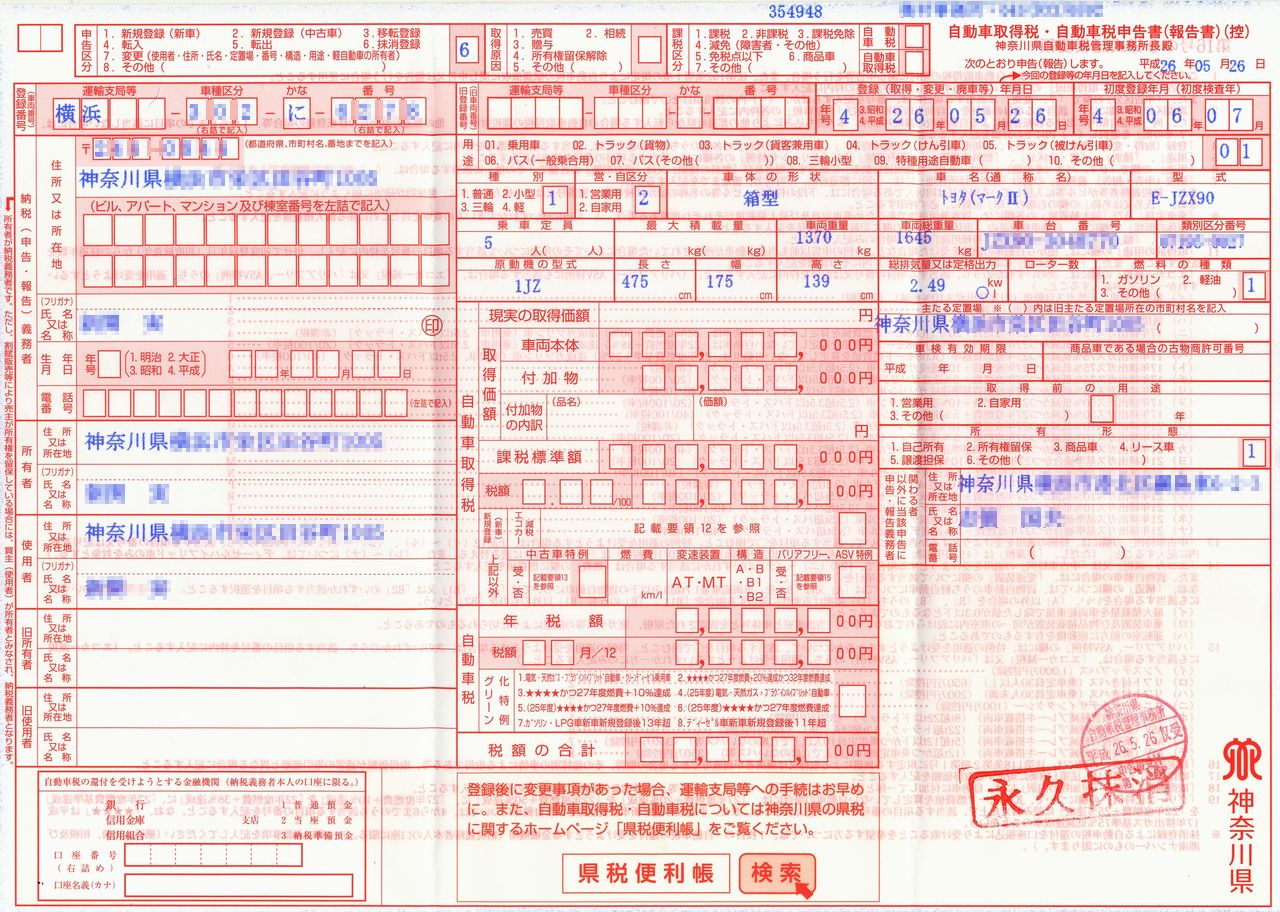 「自動車税申告書」自動車税管理事務所からの永久抹消届け